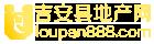 吉安县地产网